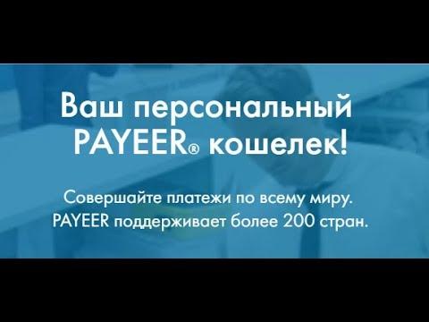 Как вывести деньги из payeer на карту сбербанка