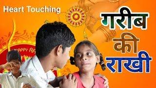 Raksha Bandhan Special || गरीब की  राखी || Gareeb Ki Rakhi || heart touching video ||