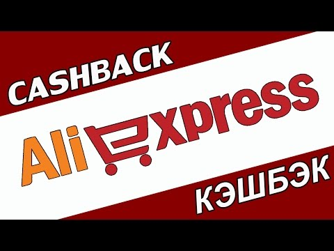 Как получить кэшбэк на Алиэкспресс | Как пользоваться кэшбэком на Aliexpress
