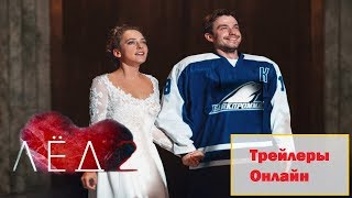 Лёд 2. Свадьба Саши и Нади