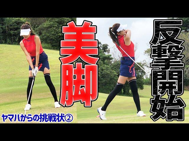 美脚ゴルファーゆっこがスーパープレーで魅せる!_ヤマハの挑戦状②
