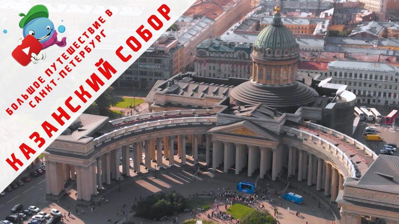 Большое путешествие в Санкт-Петербург | Казанский собор, Храм спаса на крови | 3 Часть