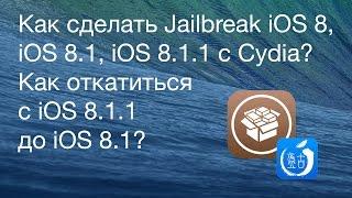 Как сделать Jailbreak iOS 8, iOS 8.1, iOS 8.1.1 с Cydia? Как откатиться с iOS 8.1.1 до iOS 8.1?