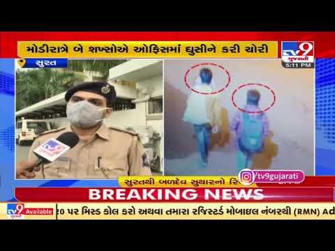 Robbers decamp with Rs. 90 lakhs from a Builder's office in Khatodara, Surat   TV9News