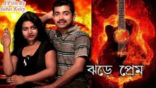 Jhare Prem | New Bengali Short Film | Suvo | Tina | akanto apon group 2017
