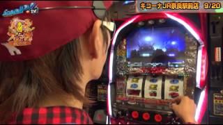 真・スロ番 〜秋の陣〜 vol.22