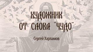 """Художник от слова """"Чудо"""". Сергей Харламов"""