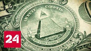 Финансовый передел мира. Документальный фильм - Россия 24