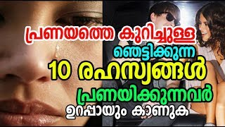 Top 10 Unknown Facts about LOVE | പ്രണയത്തെ കുറിച്...