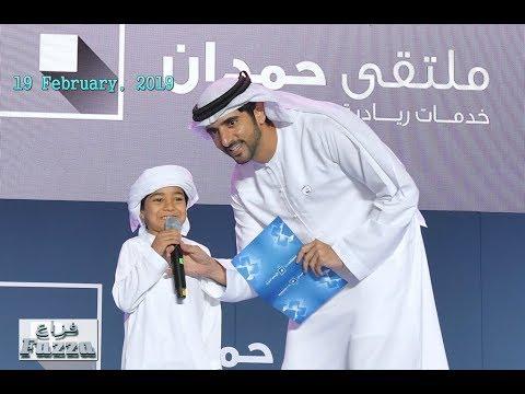 "Sheikh Hamdan (فزاع Fazza) awards the ""Hamdan bin Mohammed Award for Smart Government"" (19.02.2019)"