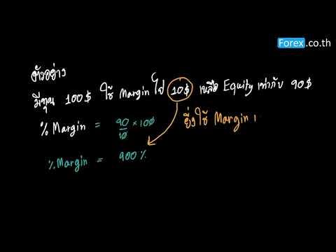 % Margin หรือ Margin Level คืออะไร