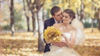 Ярослав и Ирина. Свадьба в золотую осень. Слайдшоу.