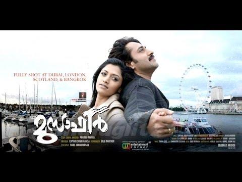 Musafir 2013 | Malayalam Full Movie | Malayalam Movie Online | Rahman | Mamta Mohandas