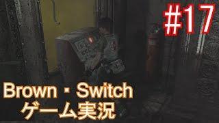【Brown・Switch】ゲーム実況 バイオハザード0 #17