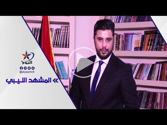 في ذكرى استقلالها .. ليبيا بين فكي المرتزقة والهجرة غير الشرعية