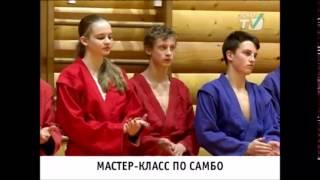 Самбо 2015 мастер класс ДЮСШ №2
