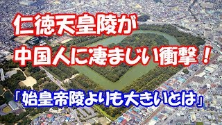 仁徳天皇陵が中国人に凄まじい衝撃 「始皇帝陵よりも大きいとは・・・!...