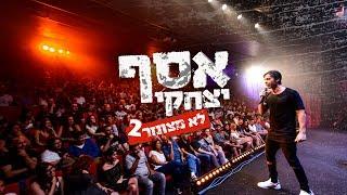 אסף יצחקי - סטנד אפ 2 - לא מצונזר