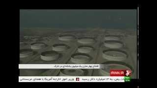Iran made 4x1 million barrels Oil Reserve containers ساخت مخازن ذخيره نفت خام جزيره خارك ايران