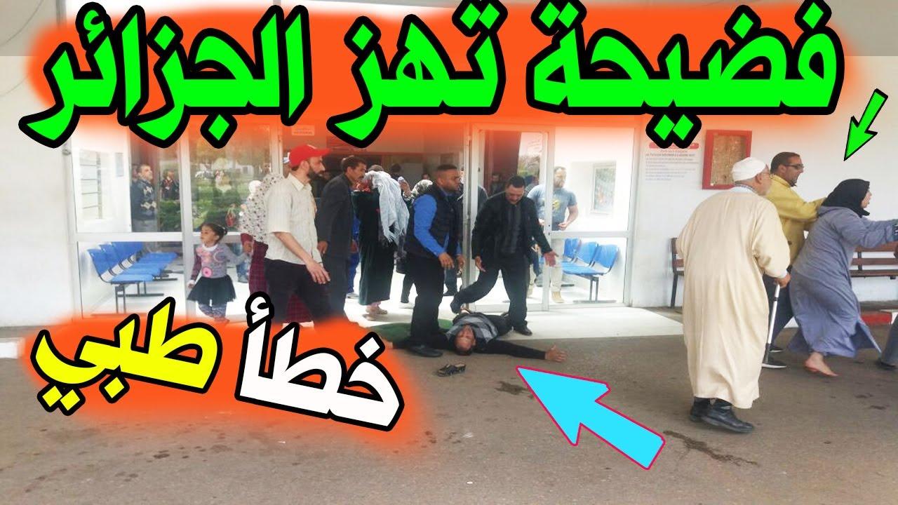 عاجل : لن تصدق ماحدث في الجزائر اليوم وسط صدمـة الجزائريين !