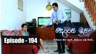 Deweni Inima | Episode  194 02nd November 2017 Thumbnail