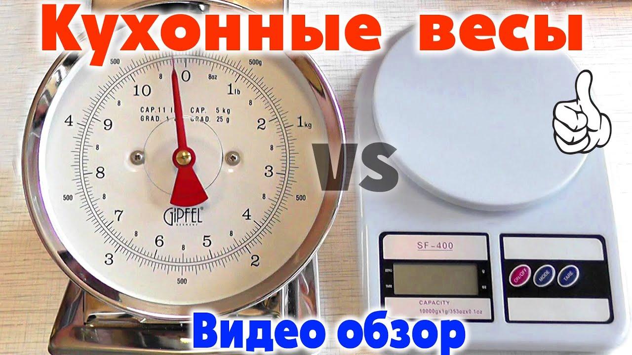 Весы кухонные Polaris PKS 1050DG L ОБЗОР - YouTube