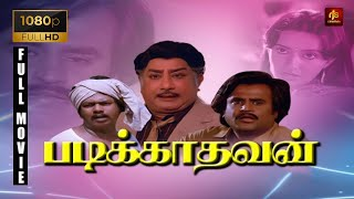 Padikkadavan Tamil Full Movie 1080p HD | Sivaji Ganesan, Rajinikanth,Ambika | Ilayaraaja |RjsCinemas