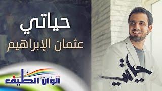 عثمان الابراهيم || حياتي | من البوم حياتي | النسخة الكاملة || Official Lyric Video