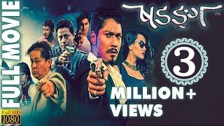Nepali Movie – Sadanga