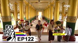 เทยเที่ยวไทย ตอน 122 - พาเที่ยว ย่างกุ้ง พม่า