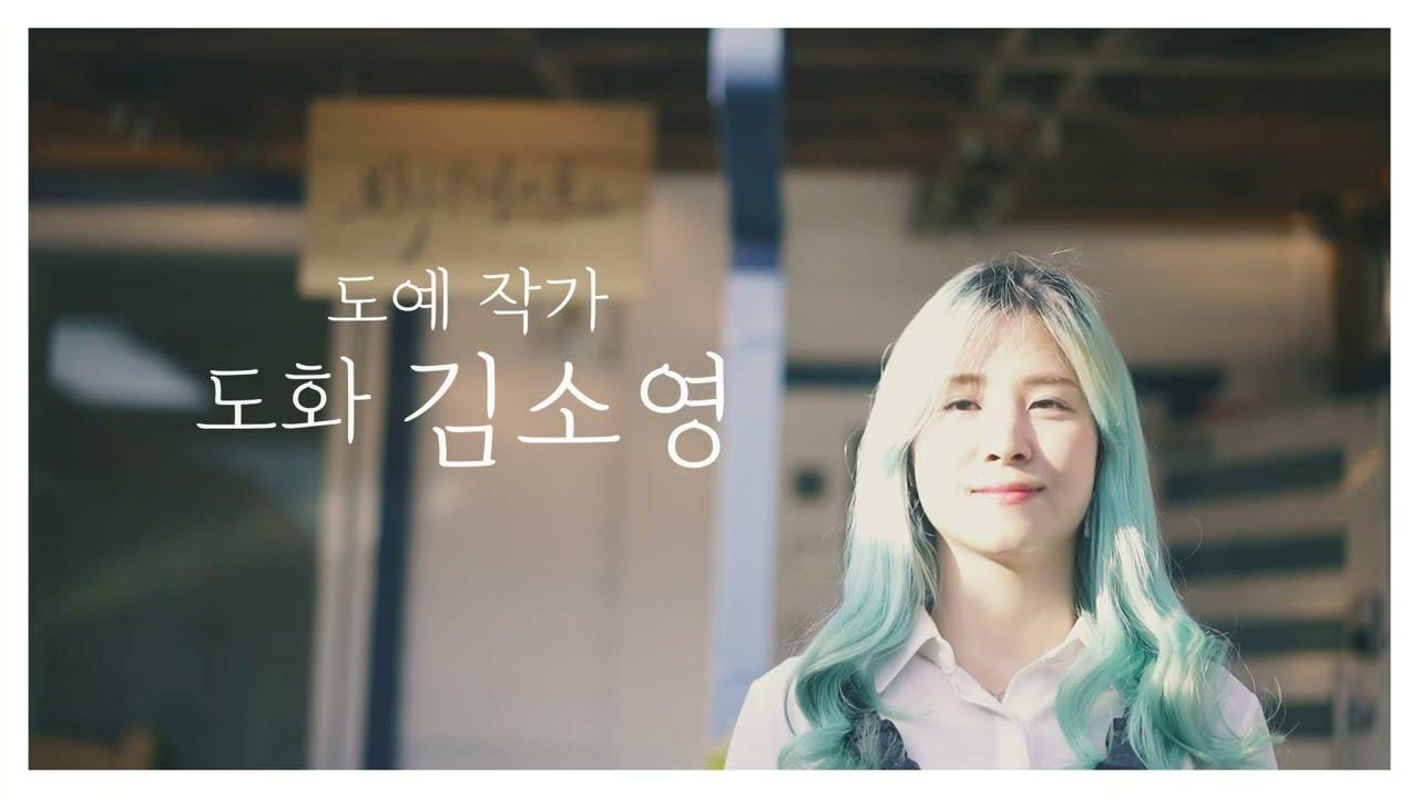 정선 귀촌 도예작가 김소영 (청춘 손님 온다)
