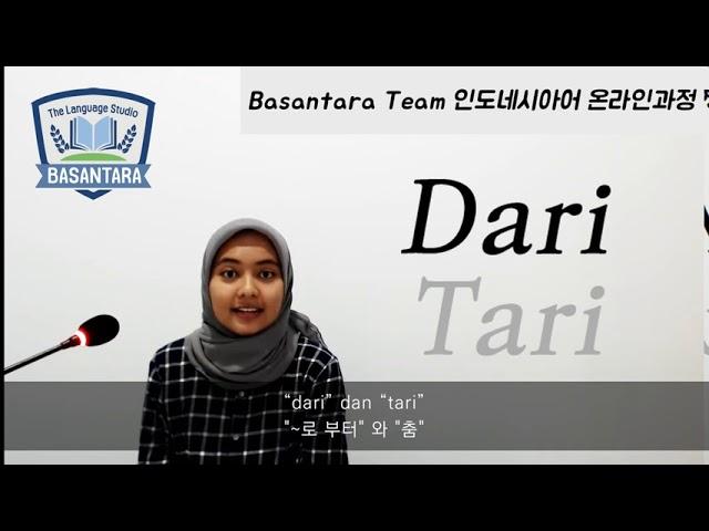 Nabila 강사와 함께하는 인도네시아어 철자읽기 연습