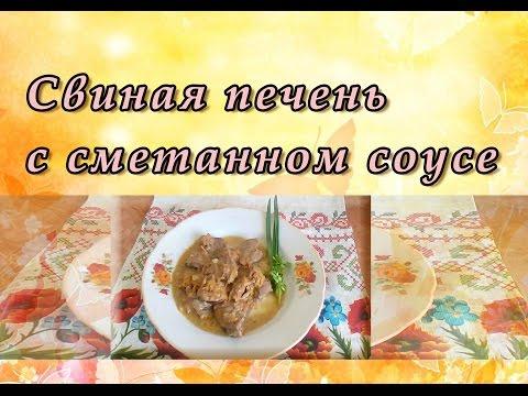 свиная печень в сметанном соусе