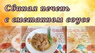 свиная печень в сметанном соусе(, 2016-03-13T10:23:54.000Z)