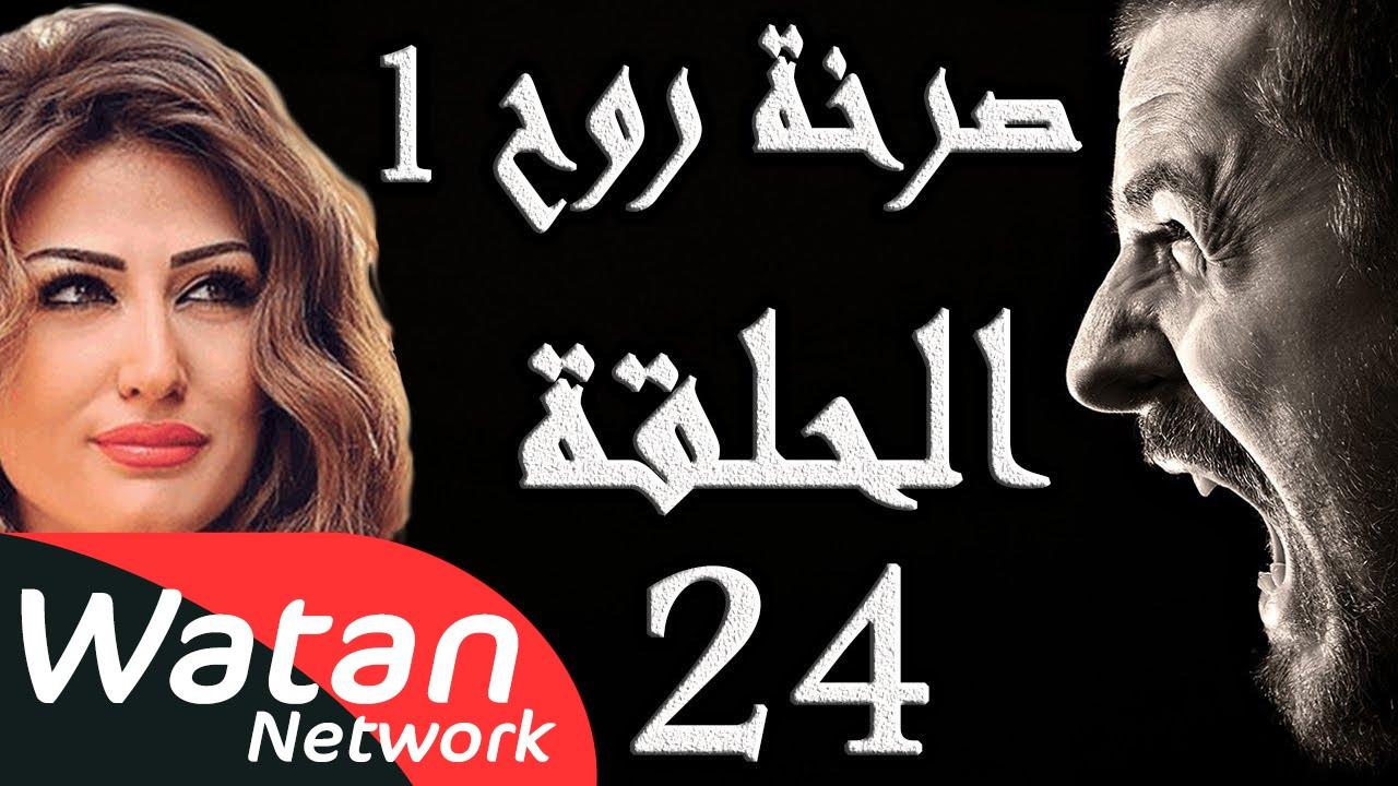 مسلسل صرخة روح 1 ـ الحلقة 24 الرابعة والعشرون كاملة ـ ستائر زوجية 4 HD