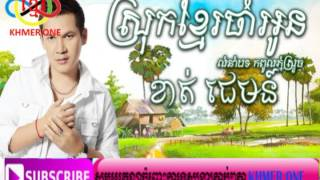 ស្រុកខ្មែរចាំអូន, Srok Khmer Cham Oun►ខាត់ ជេម Khat Jame  Sunday CD Vol 198
