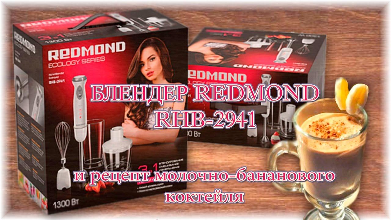 Блендер Redmond RSB-CBM3400