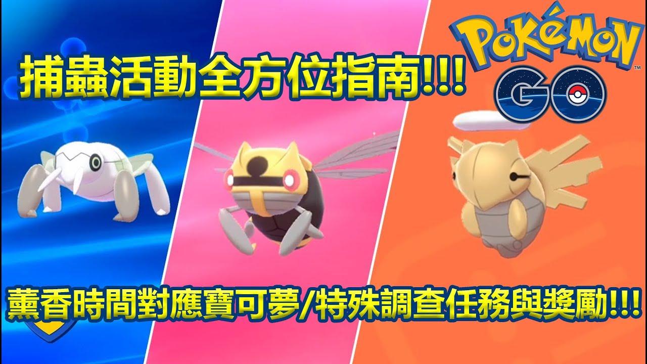 【Pokémon GO】捕蟲活動全方位指南!!!(薰香時間對應寶可夢/特殊調查任務與獎勵!!!) - YouTube