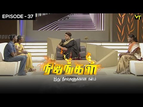 Nijangal with kushboo is a reality show to sort out untold issues. Here is the episode 37 of #Nijangal telecasted in Sun TV on 07/11/2016. We Listen to your vain and cry.. We Stand on your side to end the bug, We strengthen the goodness around you.   Lets stay united to hear the untold misery of mankind. Stay tuned for more at http://bit.ly/SubscribeVisionTime  Life is all about Vain and Victories.. Fortunes and unfortunes are the  pole factor of human mind. The depth of Pain life creates has no scale. Kushboo is here with us to talk and lime light the hopeless paradox issues  For more updates,  Subscribe us on:  https://www.youtube.com/user/VisionTimeThamizh  Like Us on:  https://www.facebook.com/visiontimeindia