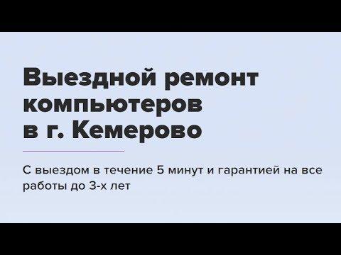 Выездной ремонт компьютеров в г. Кемерово