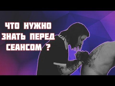 TATTOO | ЧТО ТЫ ДОЛЖЕН ЗНАТЬ ПЕРЕД СЕАНСОМ ТАТУИРОВКИ!