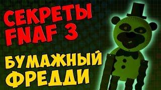 - Five Nights At Freddy s 3 БУМАЖНЫЙ ФРЕДДИ