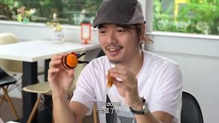 《哈 臺南》第十一集:幸福滋味│《Hot Tainan》EP11. The Taste of Happiness