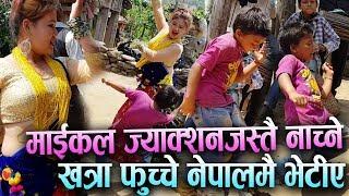 माइकल ज्याक्सन जस्तै खत्रा नाच्ने फुच्चे नेपालमै भेटिए। माेडल पनि हारे नाच्न । Nepali dancer child |