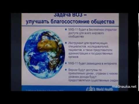 От МКБ 10 к МКБ 11  Выступление G M Reed слайды