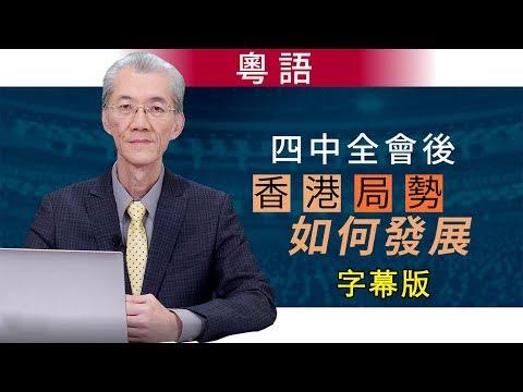 四中全会後香港局势如何发展(粤语字幕) | 明居正「透视中国」【0051】20191108