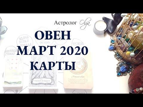 1.ОВЕН астро расклад МАРТ 2020. Астролог Olga