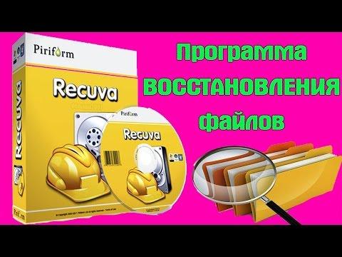 Программа для ВОССТАНОВЛЕНИЯ файлов RECUVA