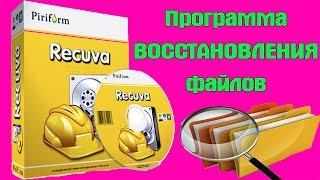 видео Recuva для восстановления файлов на Андроид