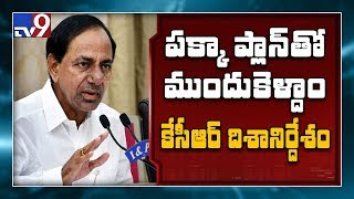 CM KCR meeting with Mayors and Municipal Chairpersons in Pragathi Bhavan